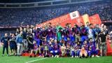 Барселона победи Алавес и спечели Купата на Краля