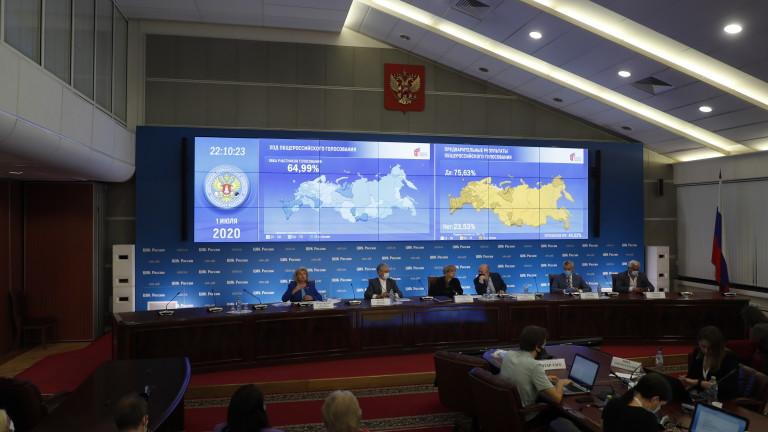 Гласуваните на референдума в Русия поправки в конституцията на страната