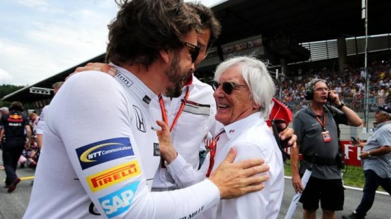 Бившият собственик на Формула 1 Бърни Екълстоун нареди Фернандо Алонсосред