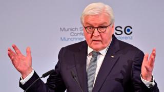 САЩ, Китай и Русия - заплаха за мира, намекна Щайнмайер на конференцията в Мюнхен