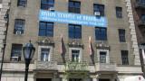 """Графит """"смърт за всички евреи"""" в синагога в Ню Йорк"""