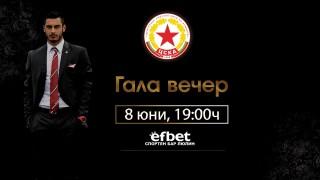 ЦСКА 1948 организира гала вечер по случай първата си шампионска купа