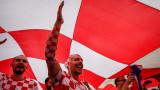 Феновете на Хърватия: Финалът ни е гарантиран!