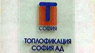 """СОС заседава за съвета на директорите на """"Топлофикация"""""""