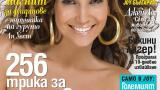 Магията на водата в новия брой на списание JOY