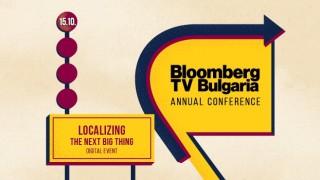 Стартира петата годишна конференция на Bloomberg TV Bulgaria