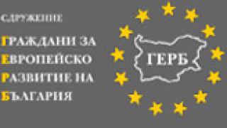 ГЕРБ поиска оставката на управата на НЗОК