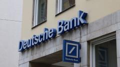 S&P понижи кредитния рейтинг на Deutsche Bank