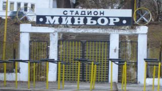 """БФС даде лиценз на стадион """"Миньор"""""""