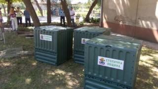 Столична община раздава компостери на домакинствата