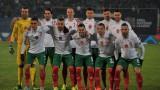 България падна с още едно място в ранглистата на ФИФА