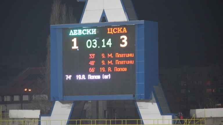 "10 години от Левски - ЦСКА 1:3 на ""Герена"""