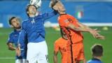 Италия и Нидерландия не разрешиха спора си в Бергамо
