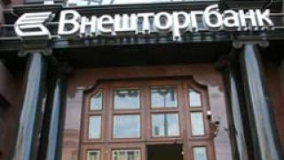 Руската външнотърговска банка се цели в световния елит
