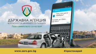 """Само за месец посланието """"Пиши, когато стигнеш"""" достигна до над 300 хил. българи"""