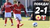 ЦСКА 1948 победи Чавдар (Етрополе) с 2:1 за Купата на АФЛ