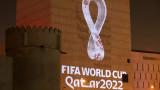 Представиха официалното лого на Световното в Катар