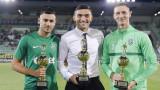 """Трио от Лудогорец получи наградите си от """"Футболист на футболистите"""""""
