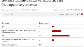 Достатъчно високи ли са заплатите на българските учители?
