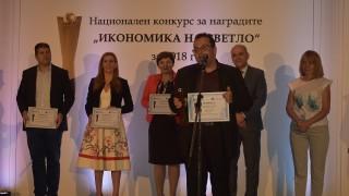 """ГИТ, Дойче веле и депутатът Христиан Митев получиха наградите """"Икономика на светло"""""""