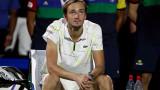 Преумората отказа Даниил Медведев от участие на ATP 500 във Виена
