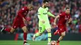 Фенове на Барселона обвиниха Меси за отпадането от Ливърпул