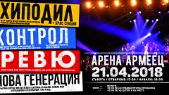 4 велики български групи на една сцена