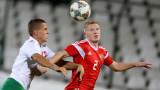 Младежкият национален отбор на България взе точка от фаворита Русия
