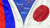 В Япония обявиха необходимост от блокада на спорните Курилски острови
