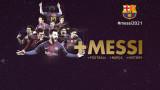 Официално: Лионел Меси подписва нов договор с Барселона