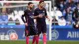 Грешна стъпка за Барселона в борбата за титлата (ВИДЕО)