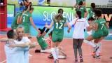 България грабна бронза на световното в Словения!