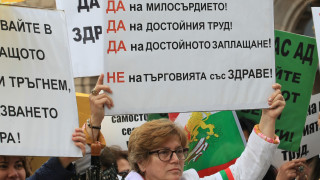 Медицински сестри блокираха възлов булевард във Враца