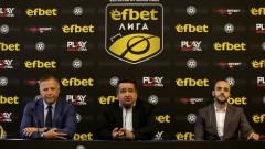Официално: Първа лига става efbet Лига, нямало конфликт на интереси