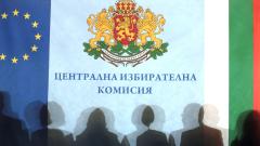 ЦИК определи правилата за избирателните списъци за вота през април