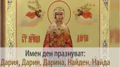 Почитаме Св. мъченици Хрисант и Дария