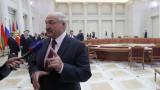 Лукашенко намекна за визита на Тръмп и измама за цените на газа