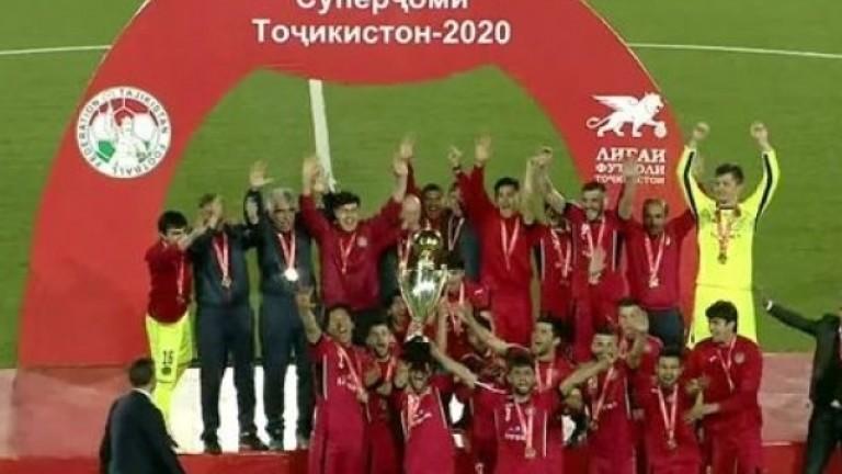 Отборът на Истиклол спечели мача за Суперкупата на Таджикистан. Победителите