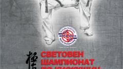 Започна световното първенство по Карате Киокушин