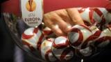 Всички двойки от изтегления жребий в Лига Европа