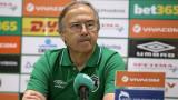 Дерменджиев: Не изключвам възможността някои ден да поема Левски или ЦСКА