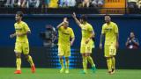 Виляреал настигна Барселона и задмина Атлетико