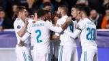 Разследват още две от звездите на Реал (Мадрид) за укриване на данъци