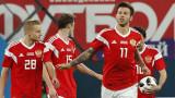 Не се доверявайте на Русия, пробвайте победа на Португалия срещу Испания