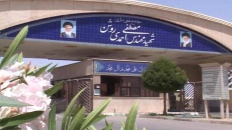 Иран разследва инцидента в Натанц. Това съобщиха от Комисията за