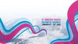 България ще участва с 18 спортисти на третите Зимни младежки олимпийски игри