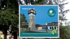 """Министерството на туризма с национална кампания """"Преоткрий България"""""""