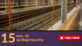 """Фандъкова давала 15 млн. лв. за метрото, но """"нямала пари"""" за кварталите"""