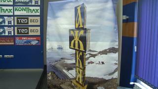 На Антарктида издигаме паметник на кирилицата