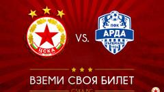 ЦСКА обяви цените на билетите за Арда